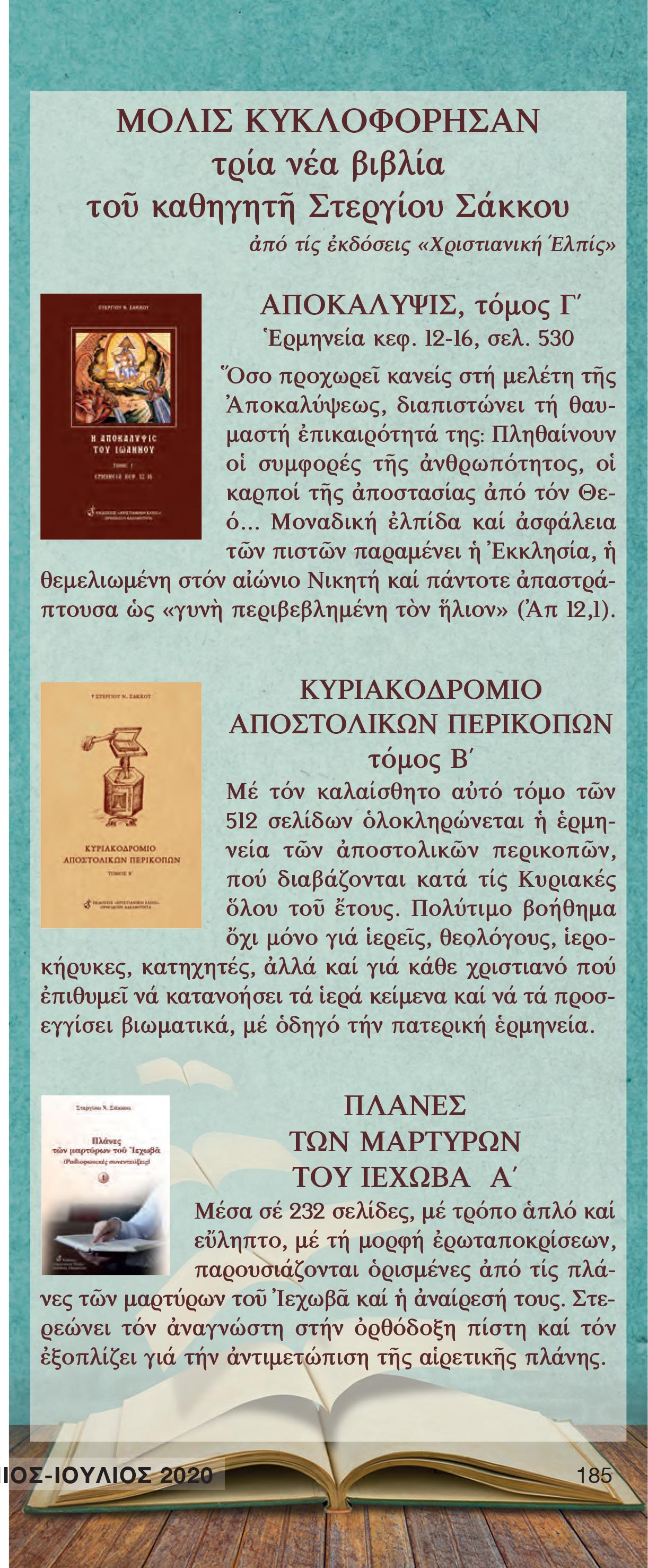 ΜΟΛΙΣ ΚΥΚΛΟΦΟΡΗΣΑΝ